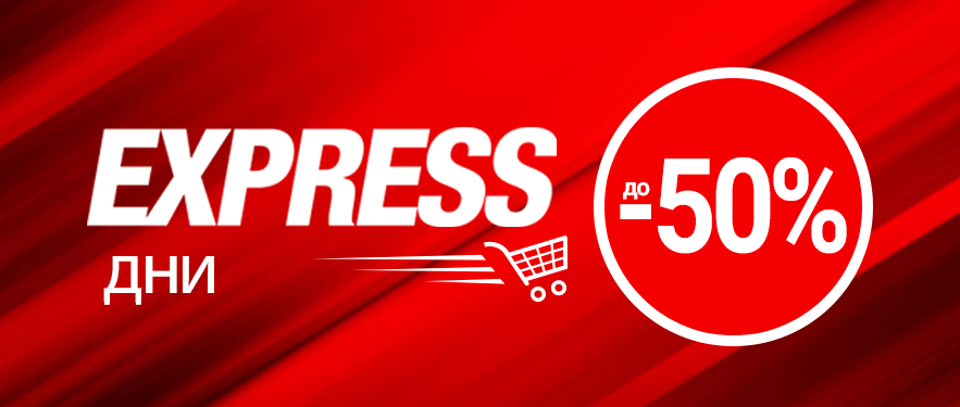 EXPRESS дни